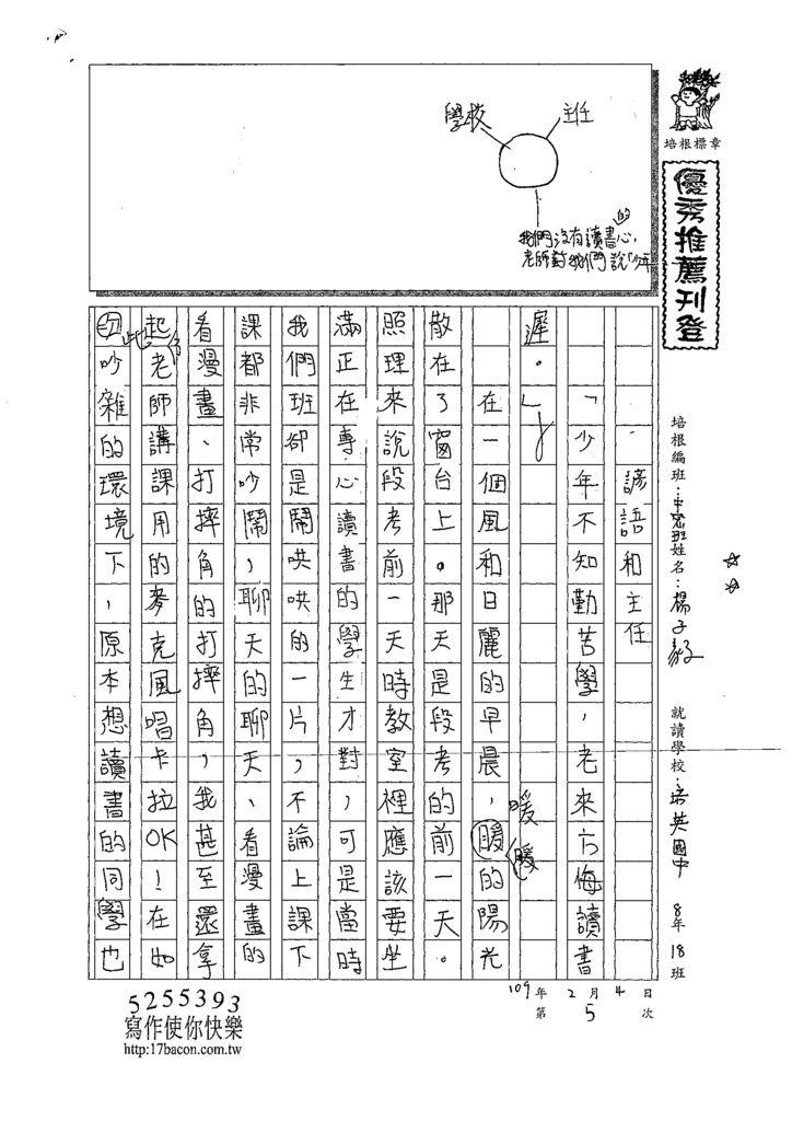 109WWJ105楊子毅 (1).tif
