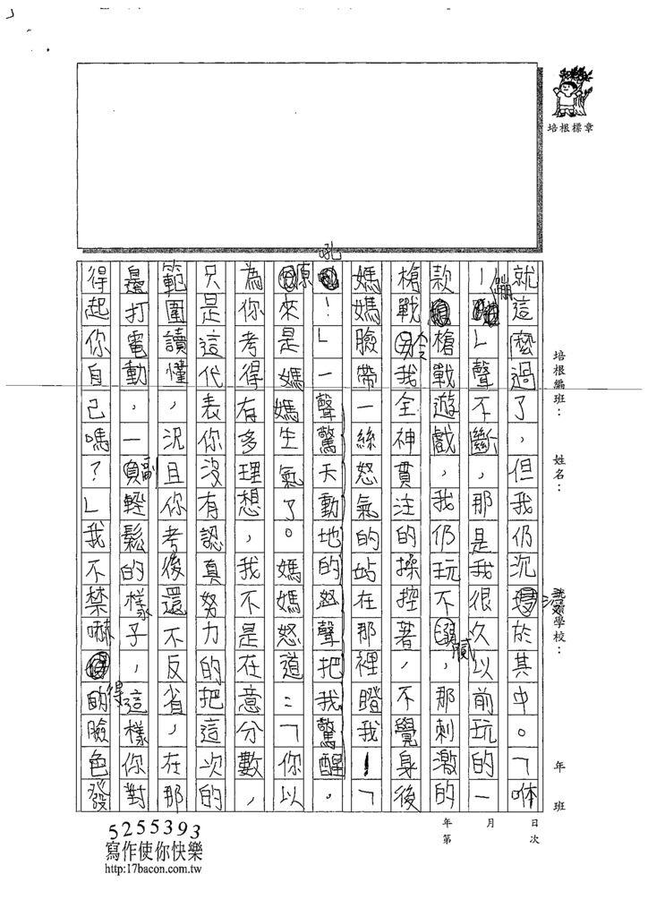 109WWJ105林靖弘 (2).tif