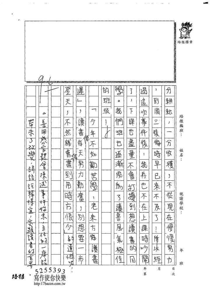 109WWJ105楊子毅 (3).tif