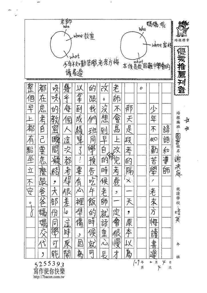 109WWJ105謝泱婷 (1).tif