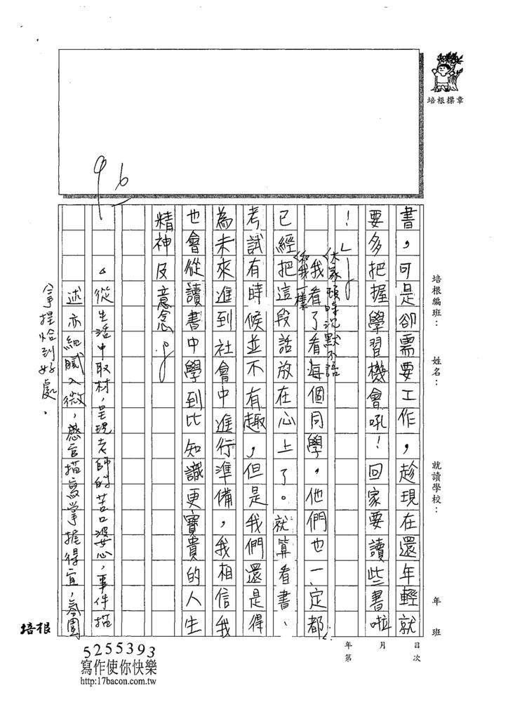 109WWJ105謝泱婷 (4).tif