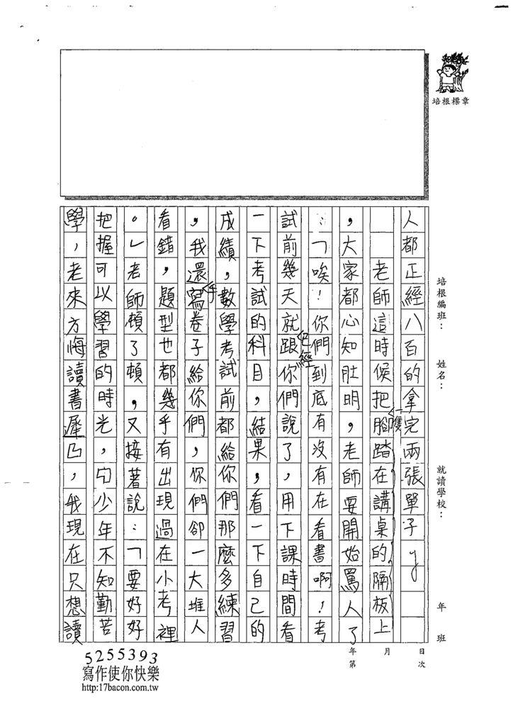 109WWJ105謝泱婷 (3).tif