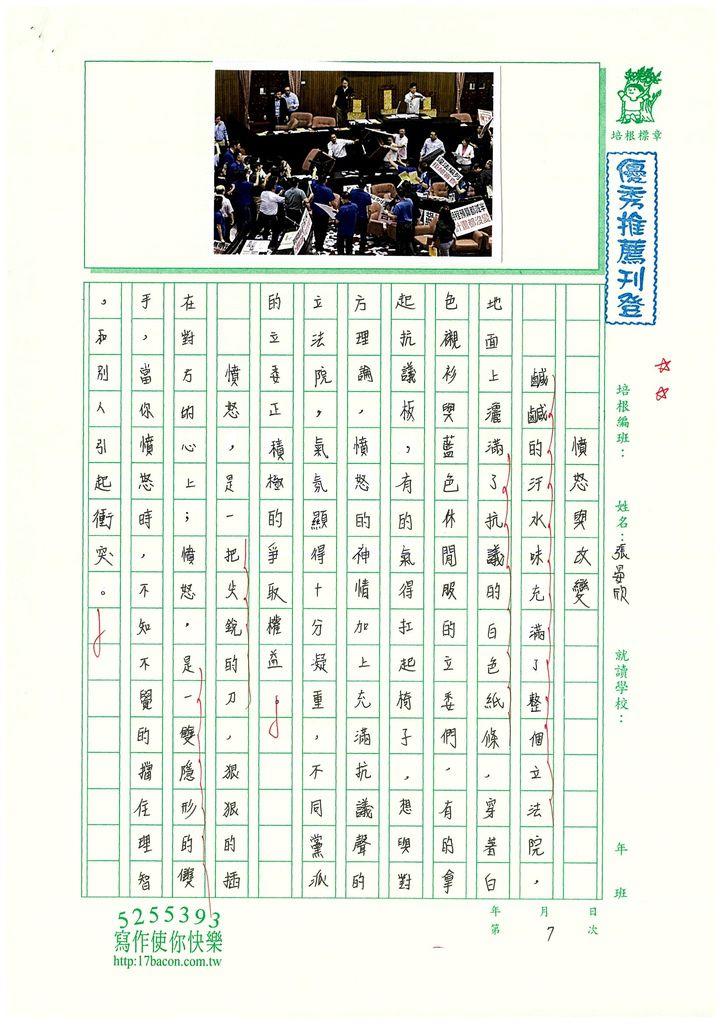 109WWJ107張晏欣 (1).jpg
