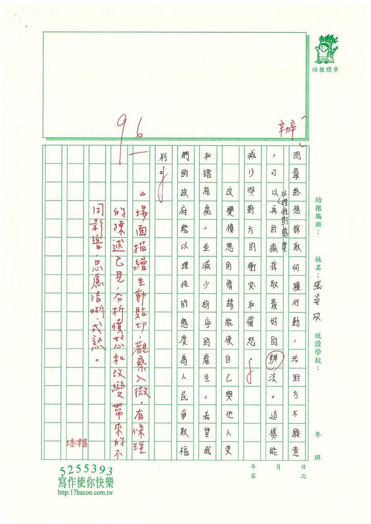 109WWJ107張晏欣 (3).jpg