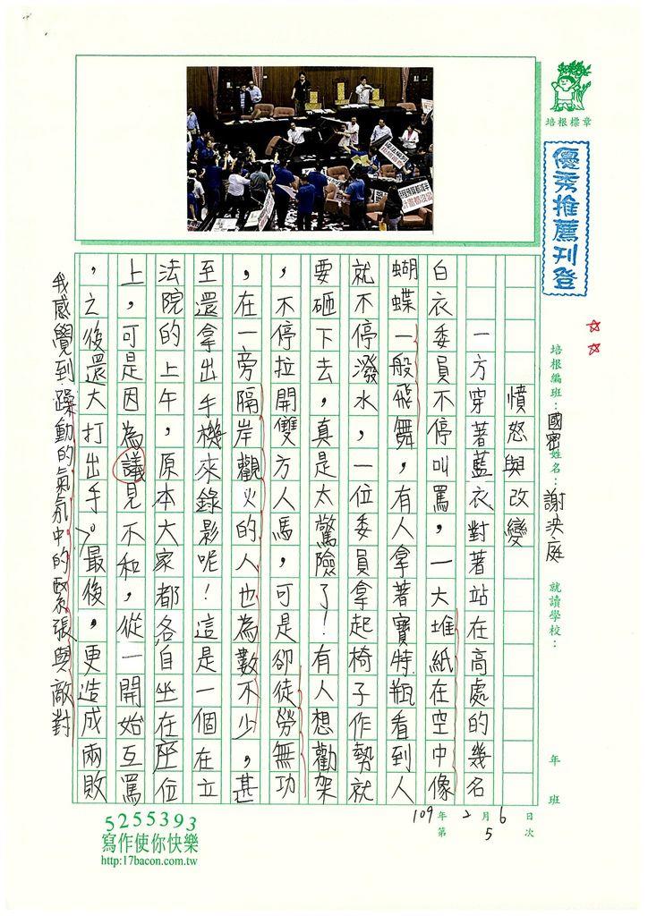 109WWJ107謝泱庭 (1).jpg