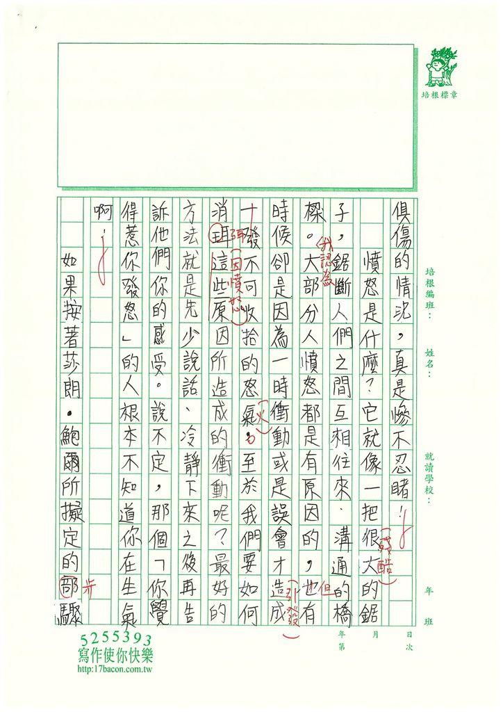 109WWJ107謝泱庭 (2).jpg