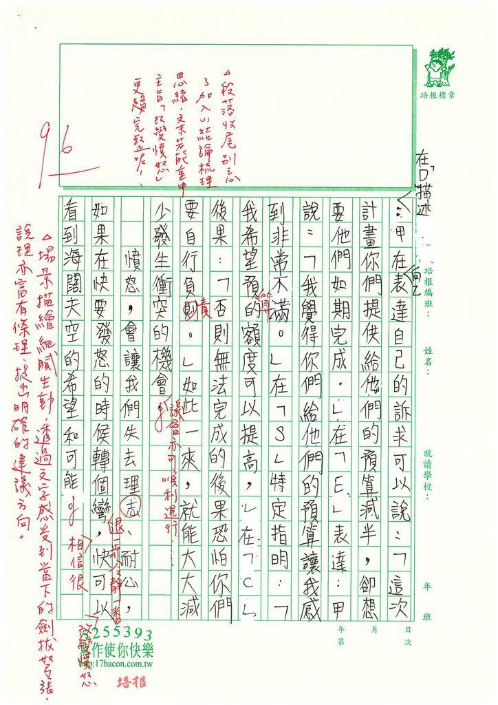 109WWJ107謝泱庭 (3).jpg