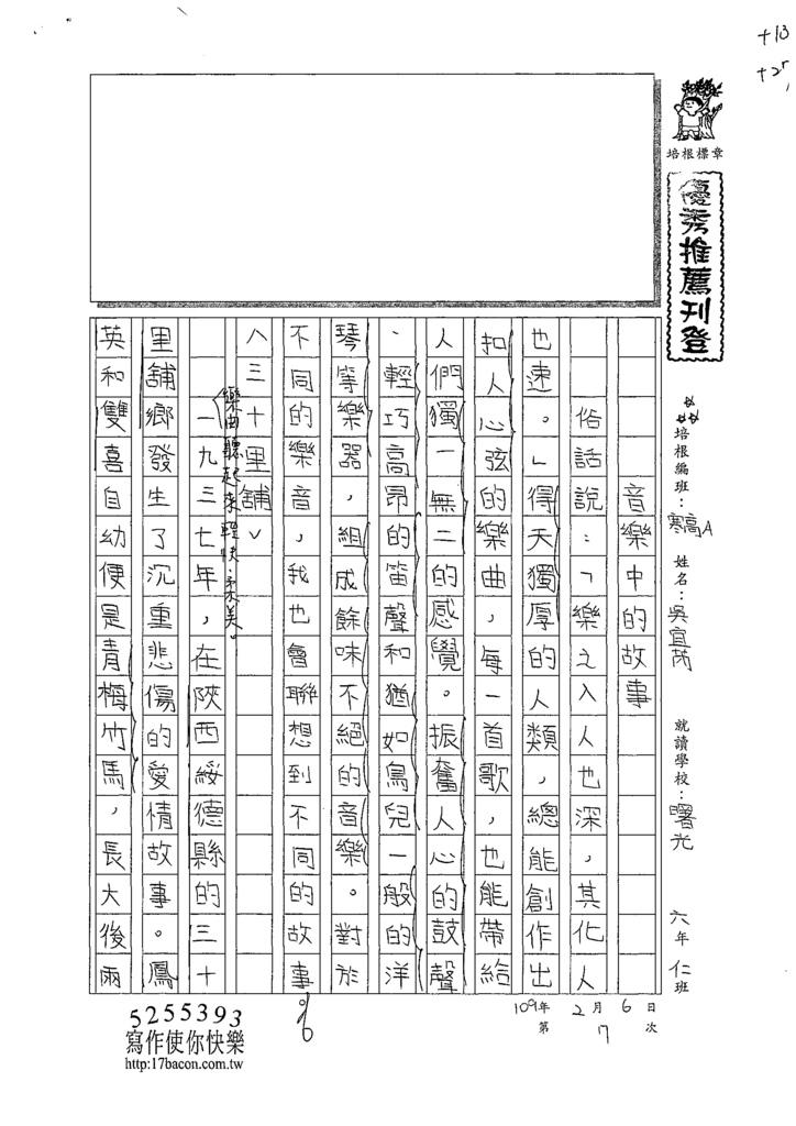 109WWH107吳宜芮 (1).tif
