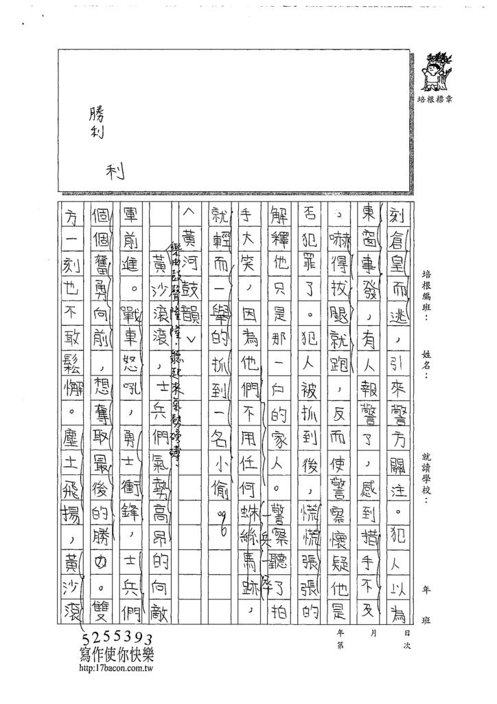 109WWH107吳宜芮 (3).tif