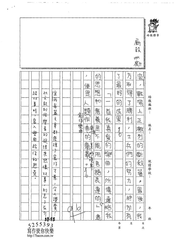 109WWH107吳宜芮 (4).tif