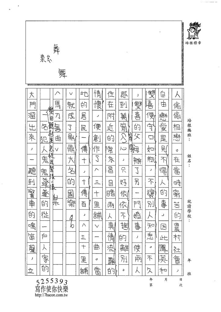 109WWH107吳宜芮 (2).tif