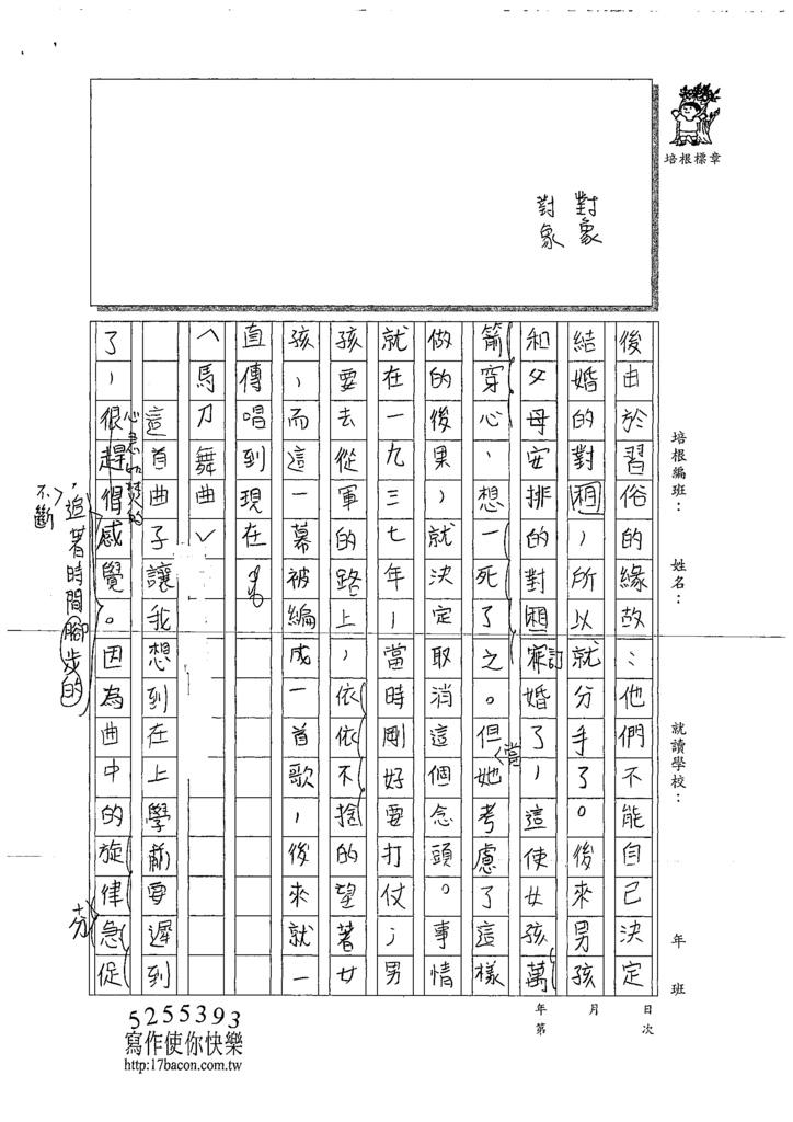 109WWH107辛靖雯 (2).tif