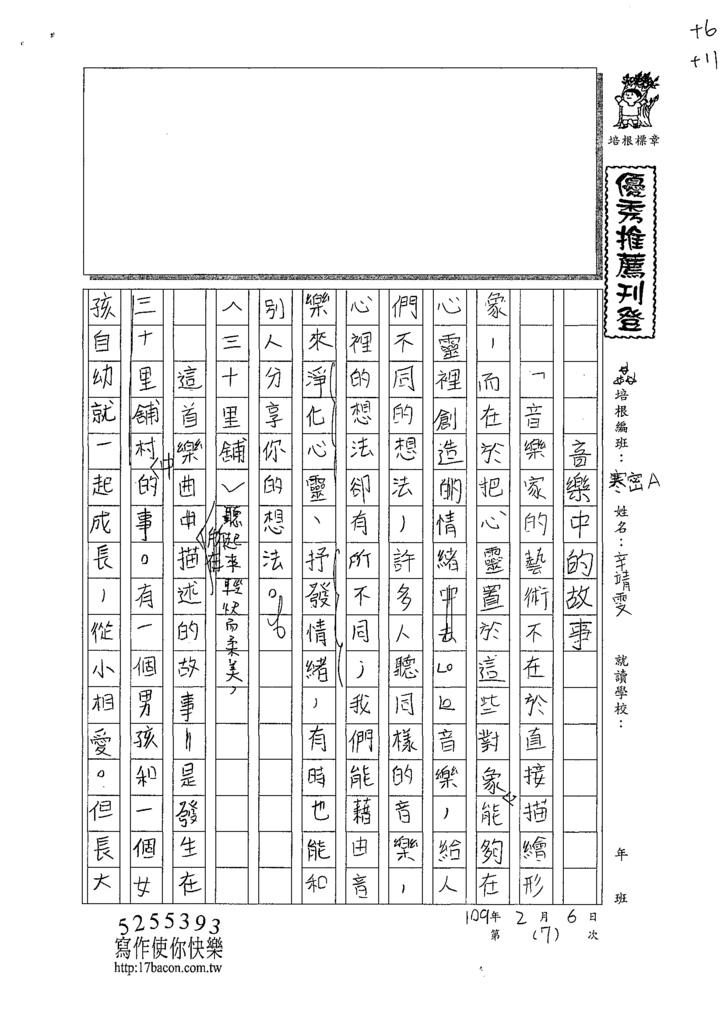 109WWH107辛靖雯 (1).tif