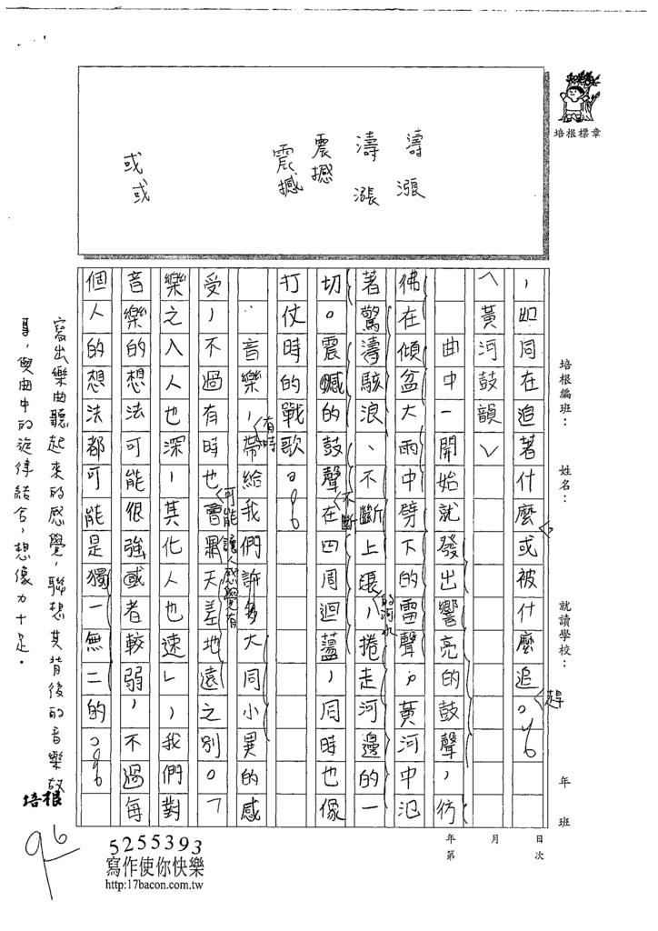 109WWH107辛靖雯 (3).tif