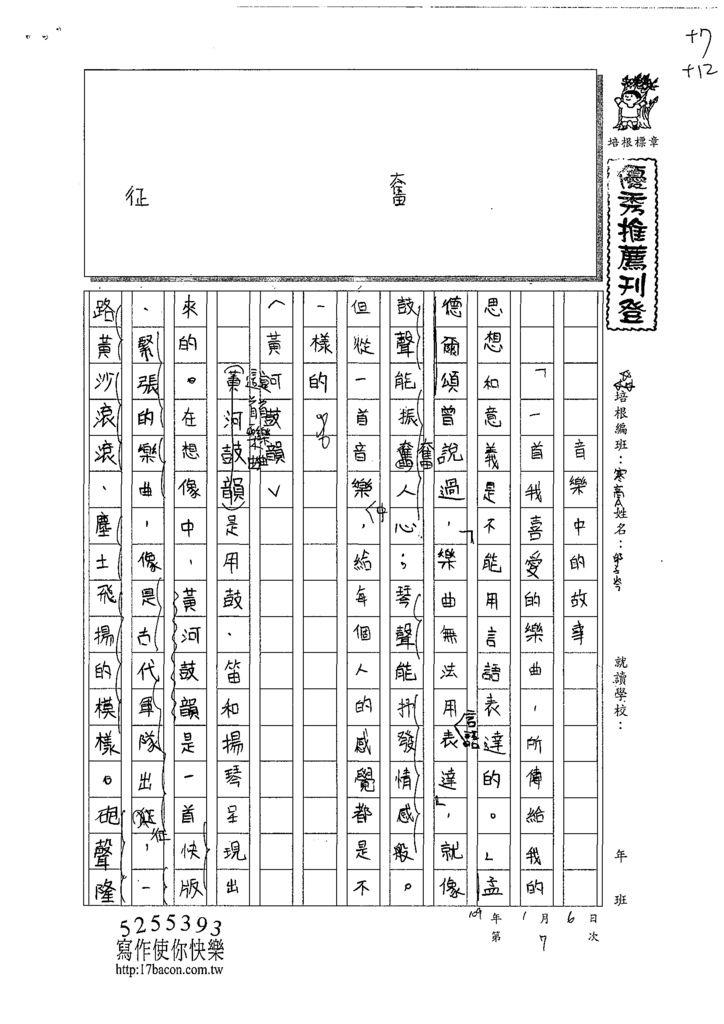 109WWH107邱子岑 (1).tif