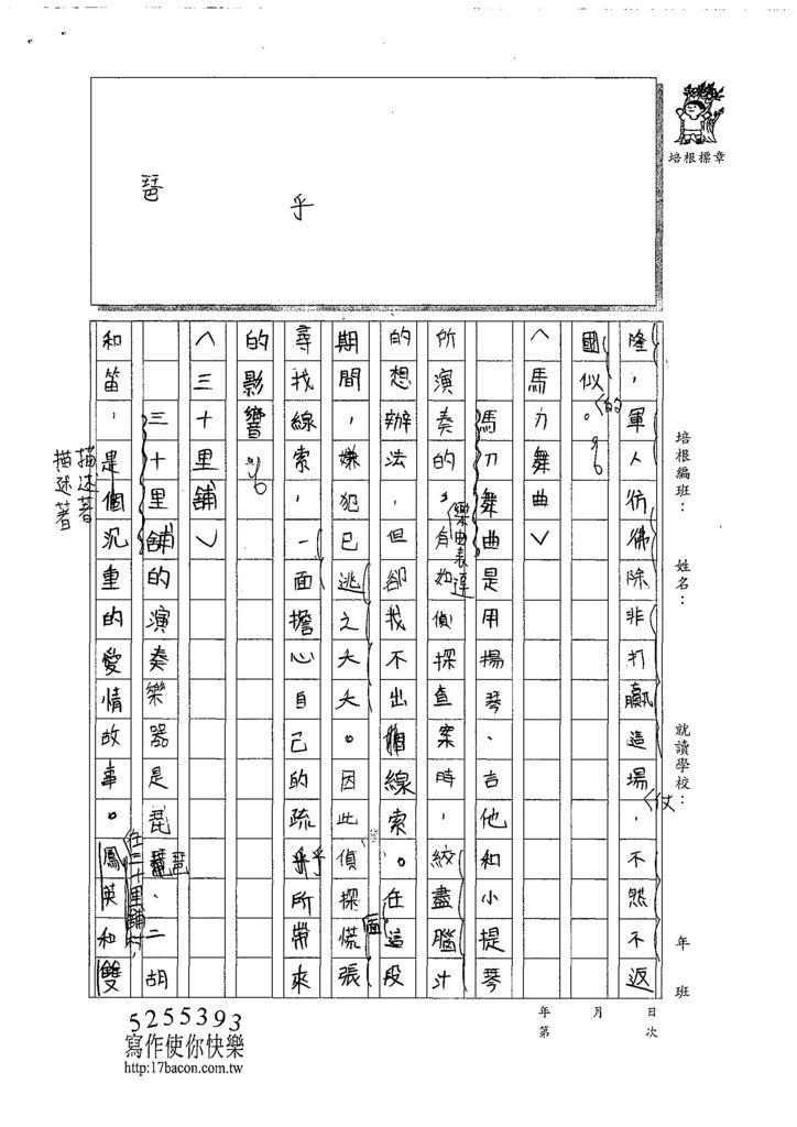 109WWH107邱子岑 (2).tif