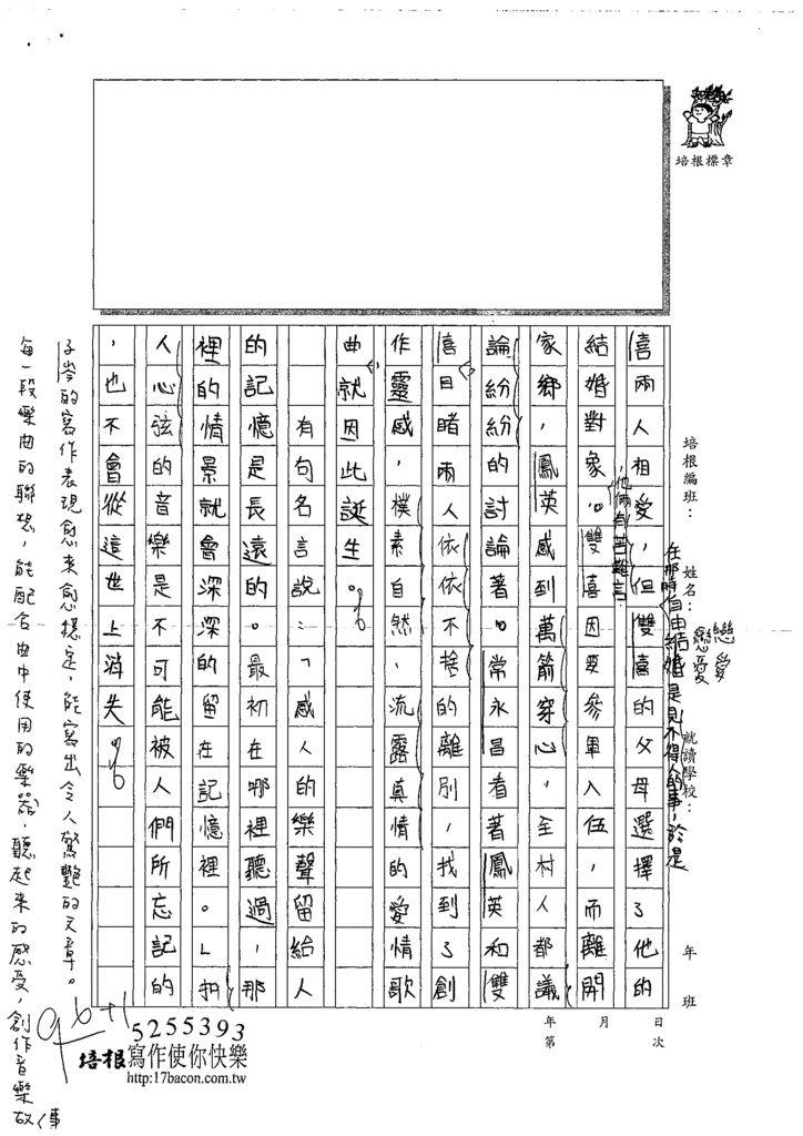 109WWH107邱子岑 (3).tif