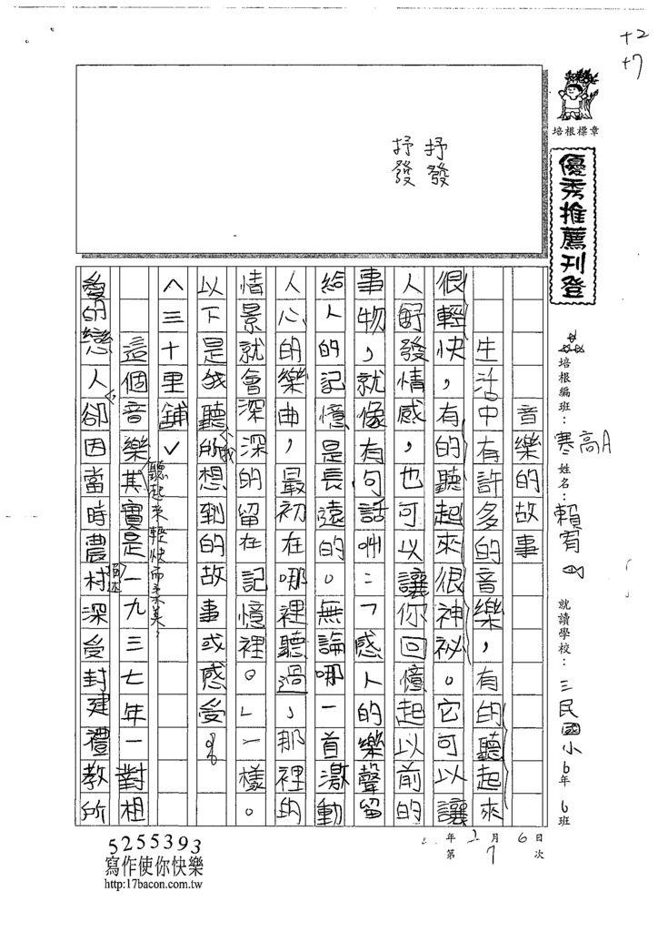 109WWH107賴宥妤 (1).tif