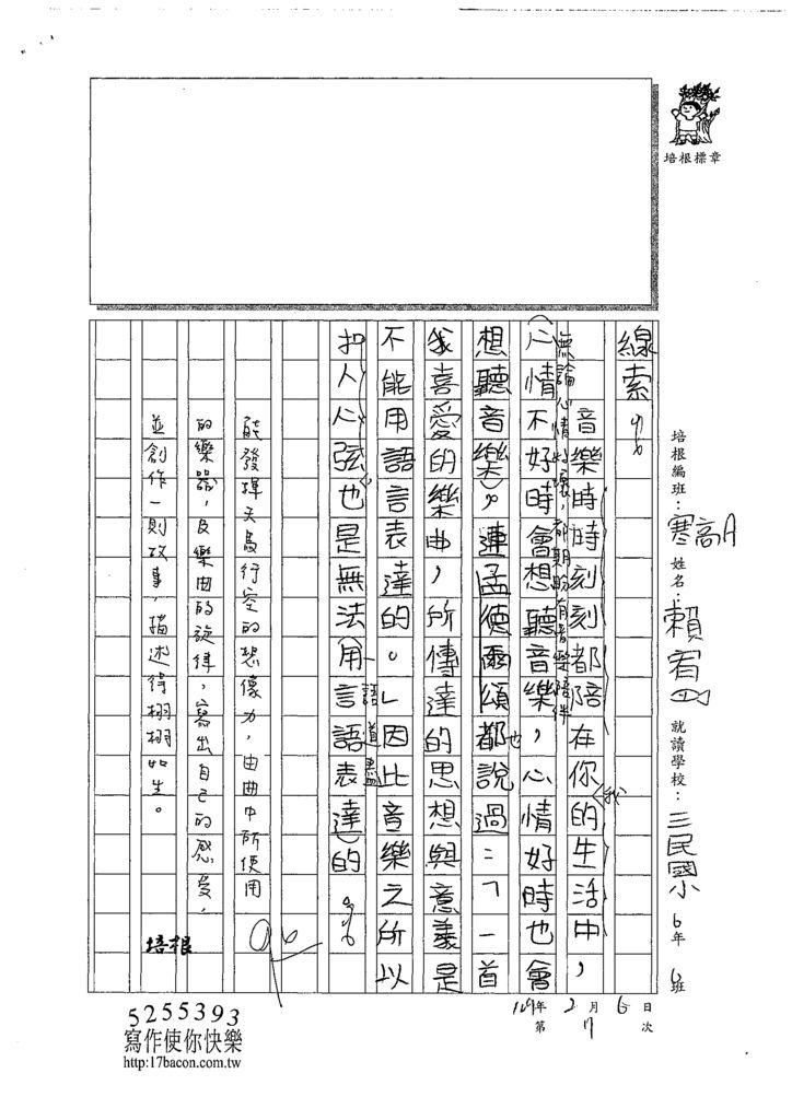 109WWH107賴宥妤 (3).tif