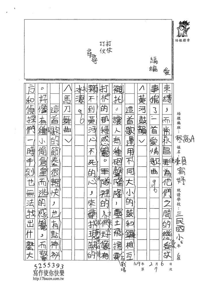 109WWH107賴宥妤 (2).tif