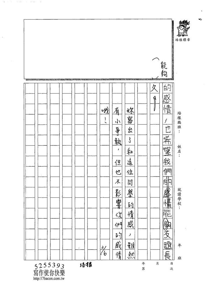 109WWH206劉珈彤 (3).tif