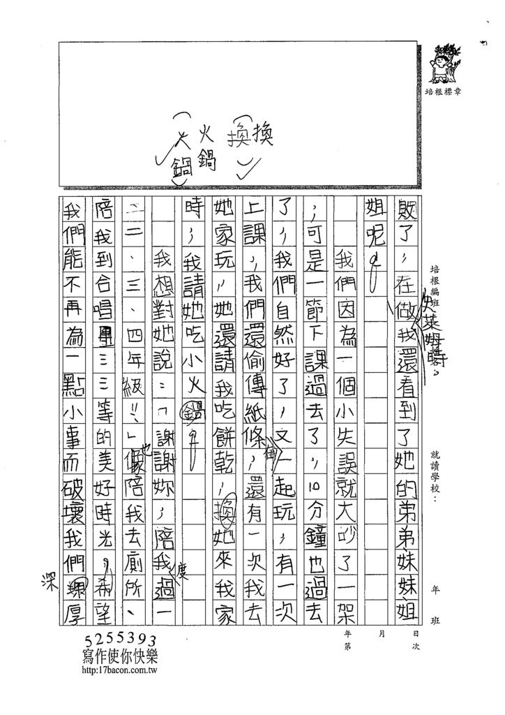 109WWH206劉珈彤 (2).tif