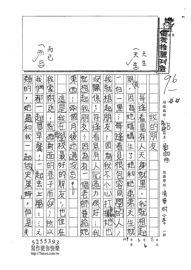 109WWH206劉珈彤 (1).tif