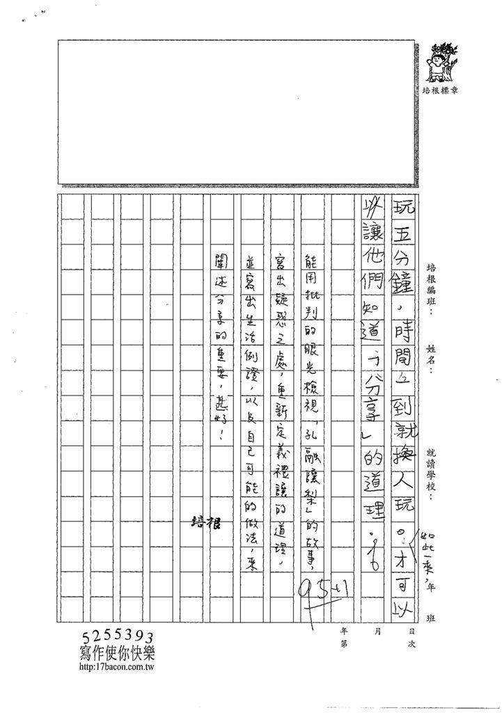 109WWH207曾嘉禾 (3).tif