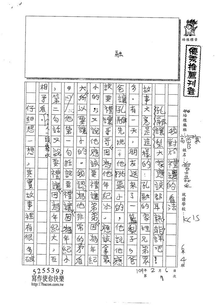 109WWH207曾嘉禾 (1).tif