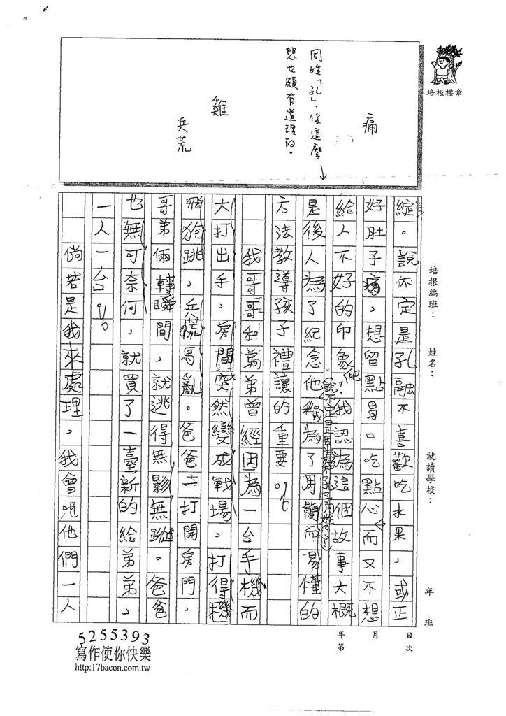 109WWH207曾嘉禾 (2).tif
