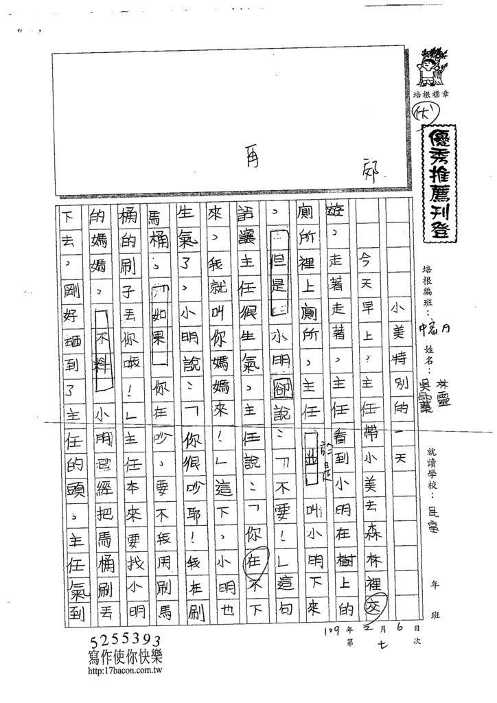 109WWM107吳品蓁 林靈 (1).tif