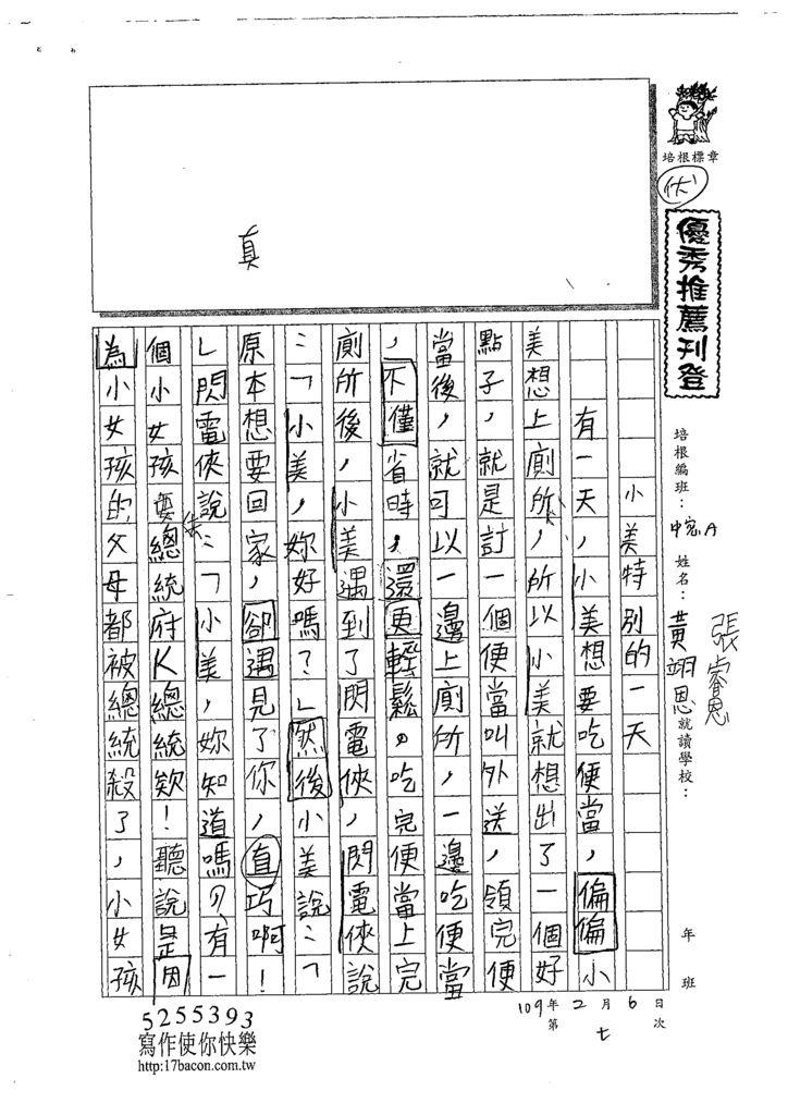 109WWM107黃翊恩 張睿恩 (1).tif