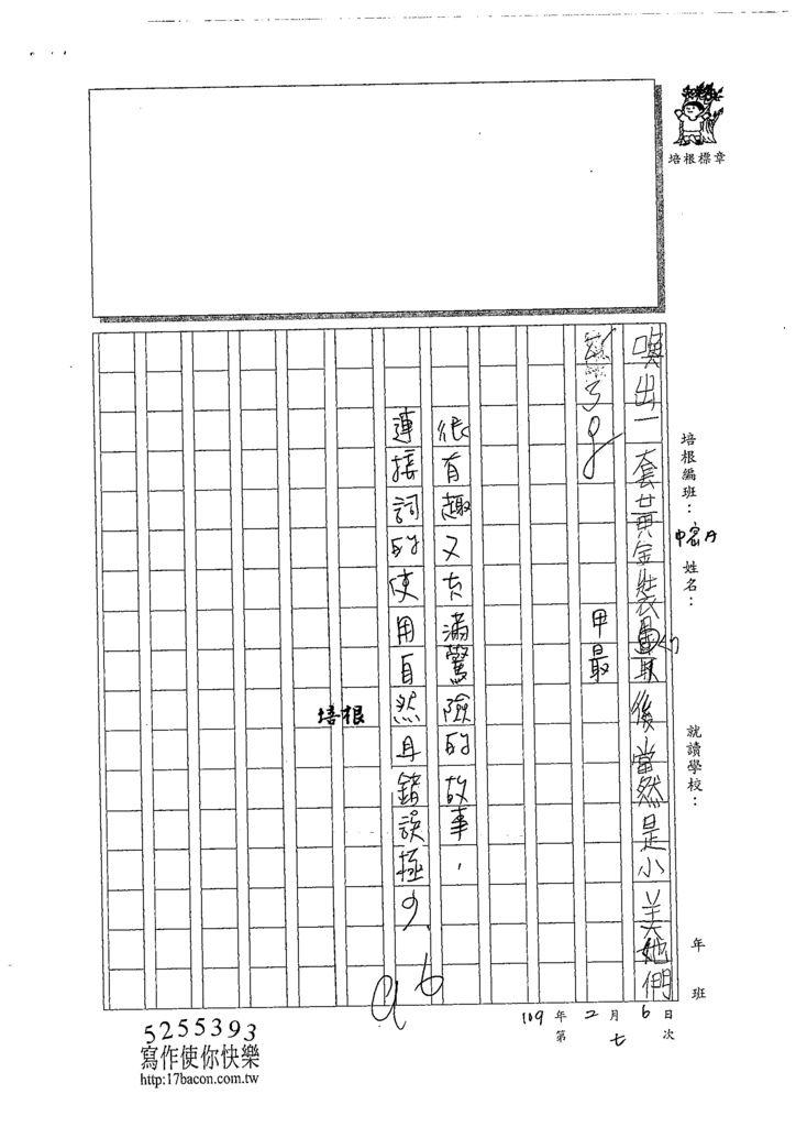 109WWM107黃翊恩 張睿恩 (3).tif