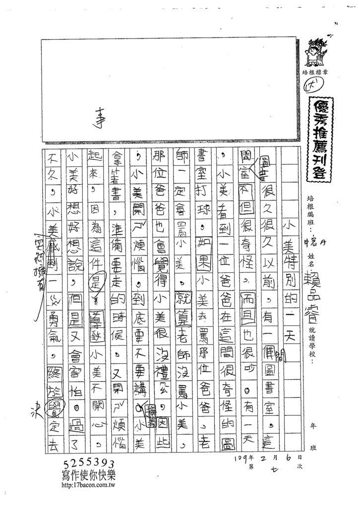 109WWM107賴品睿 (1).tif