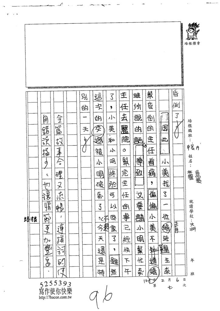 109WWM107吳品蓁 林靈 (2).tif