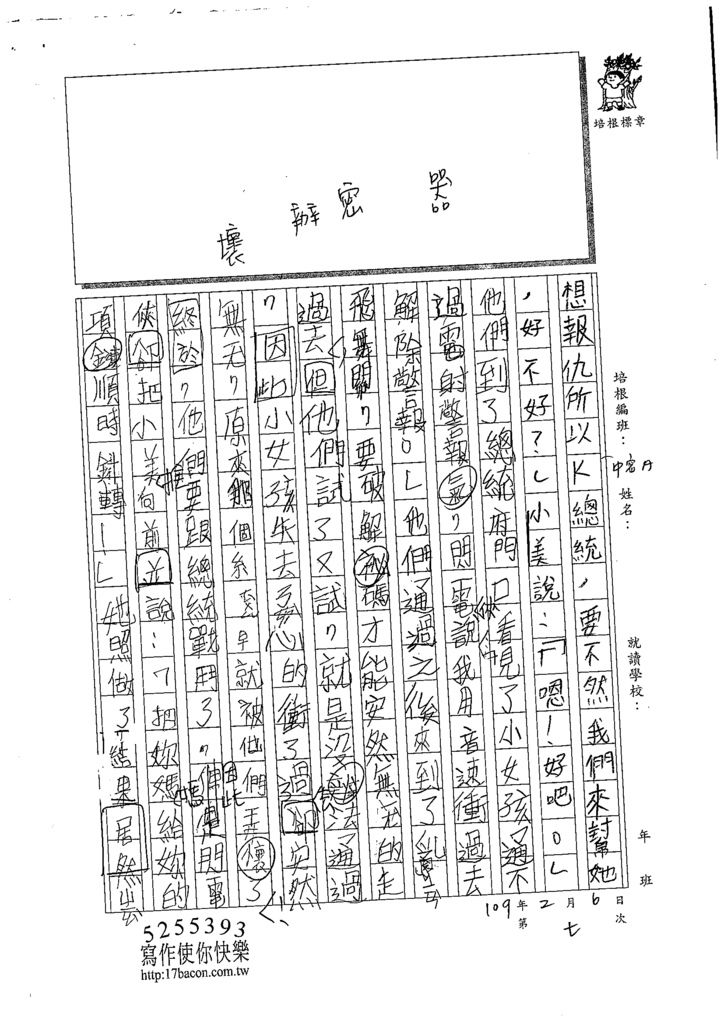 109WWM107黃翊恩 張睿恩 (2).tif