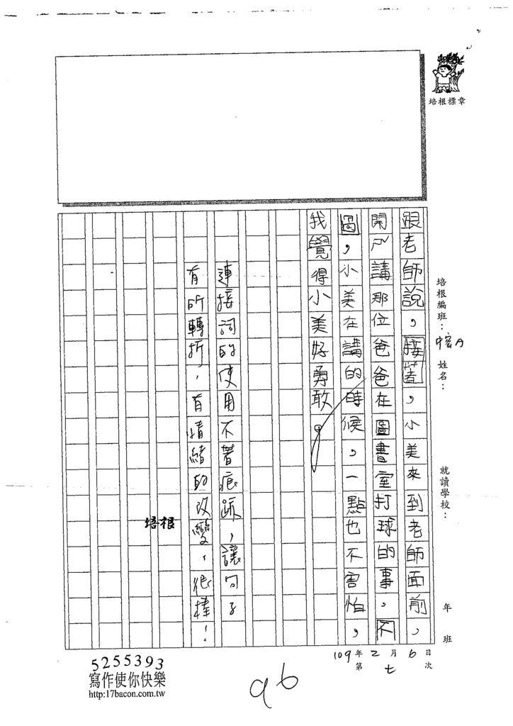 109WWM107賴品睿 (2).tif