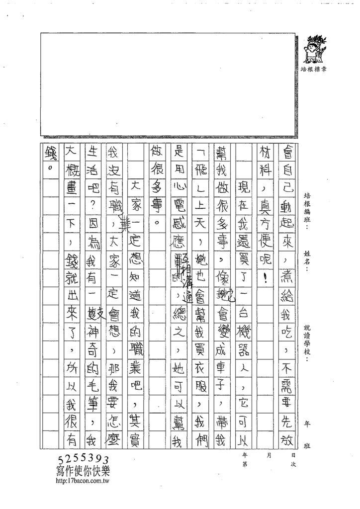 109WWM207黃芷妮 (2).tif
