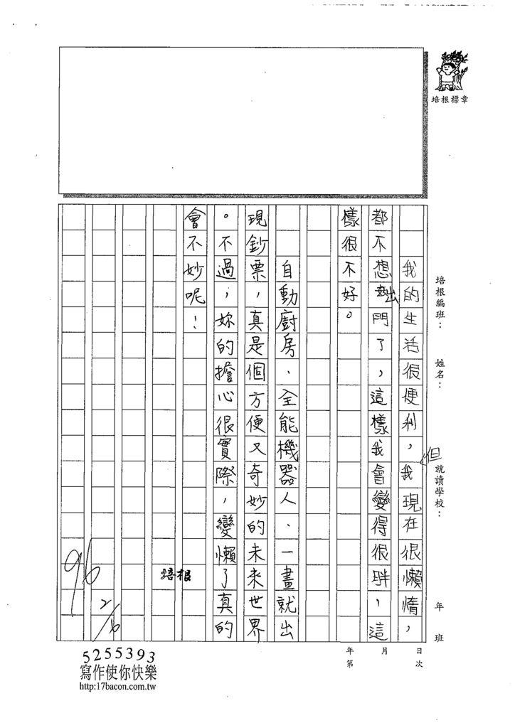 109WWM207黃芷妮 (3).tif