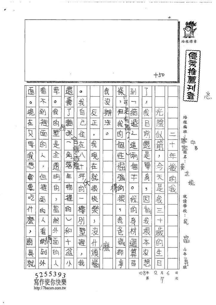 109WWM207黃芷妮 (1).tif