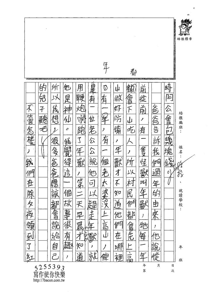 109WWM108黃翊恩 (2).tif