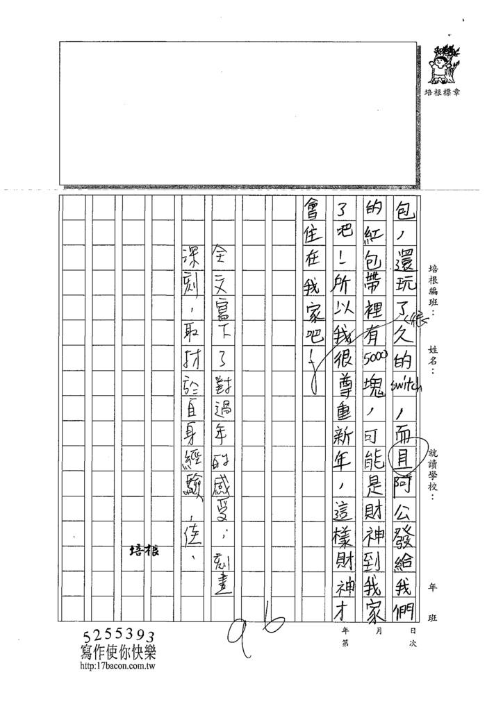 109WWM108黃翊恩 (3).tif