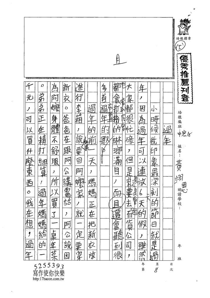 109WWM108黃翊恩 (1).tif