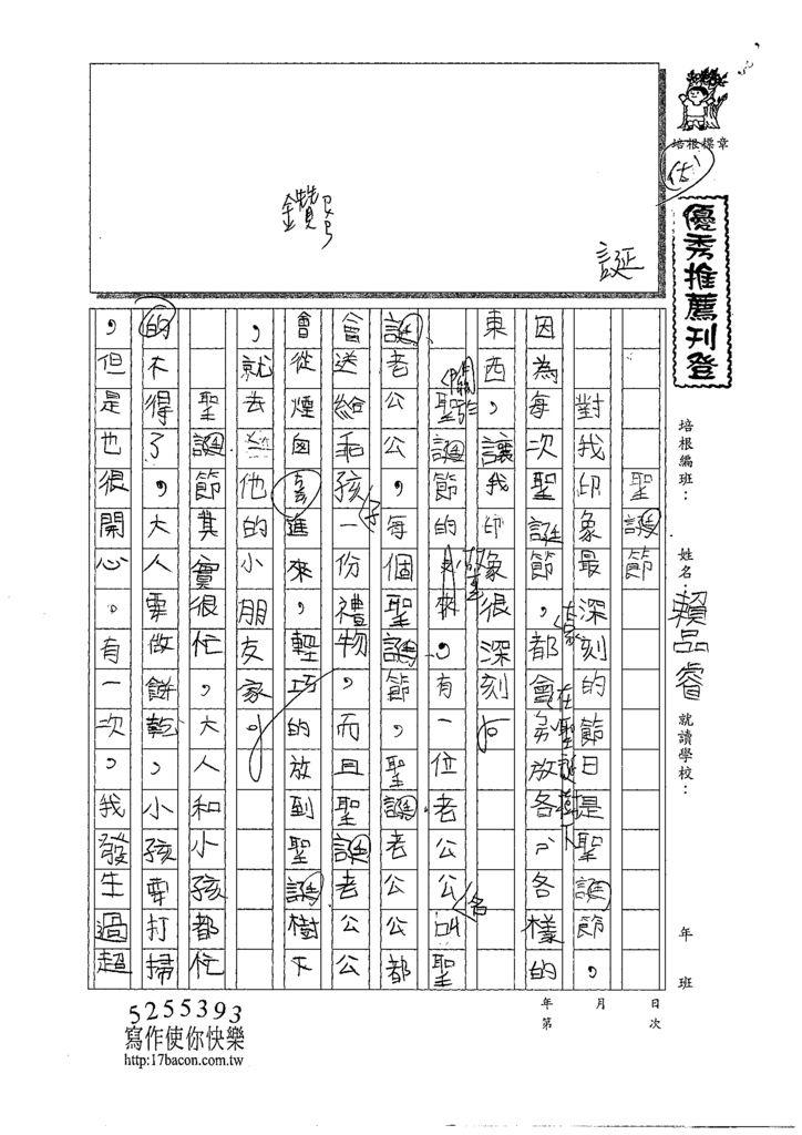 109WWM108賴品睿 (1).tif