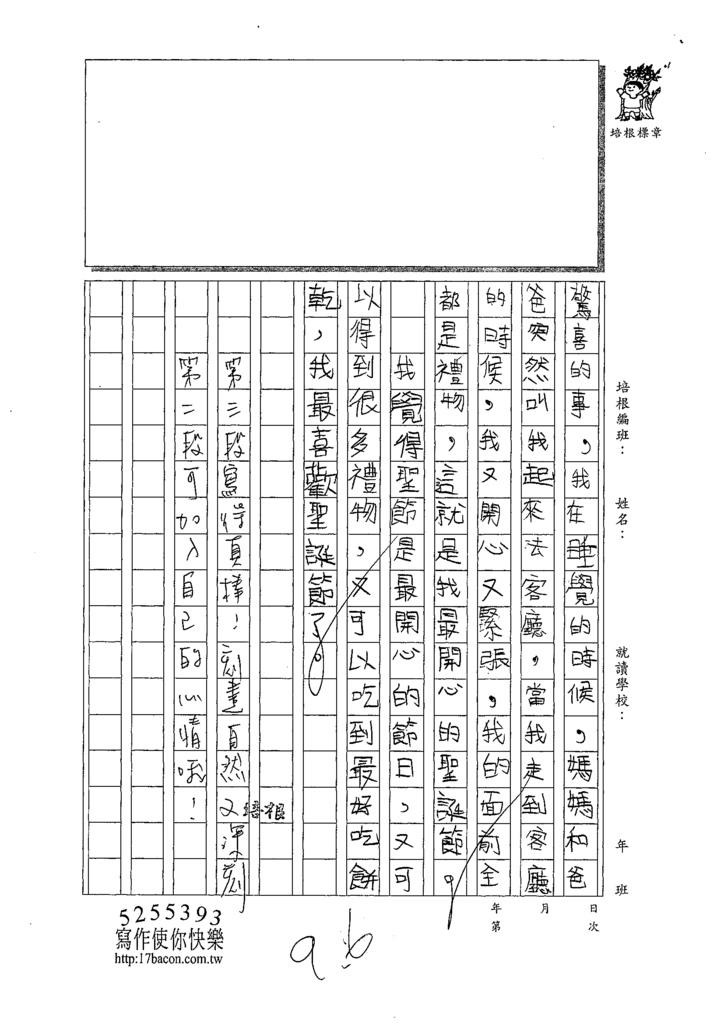 109WWM108賴品睿 (2).tif
