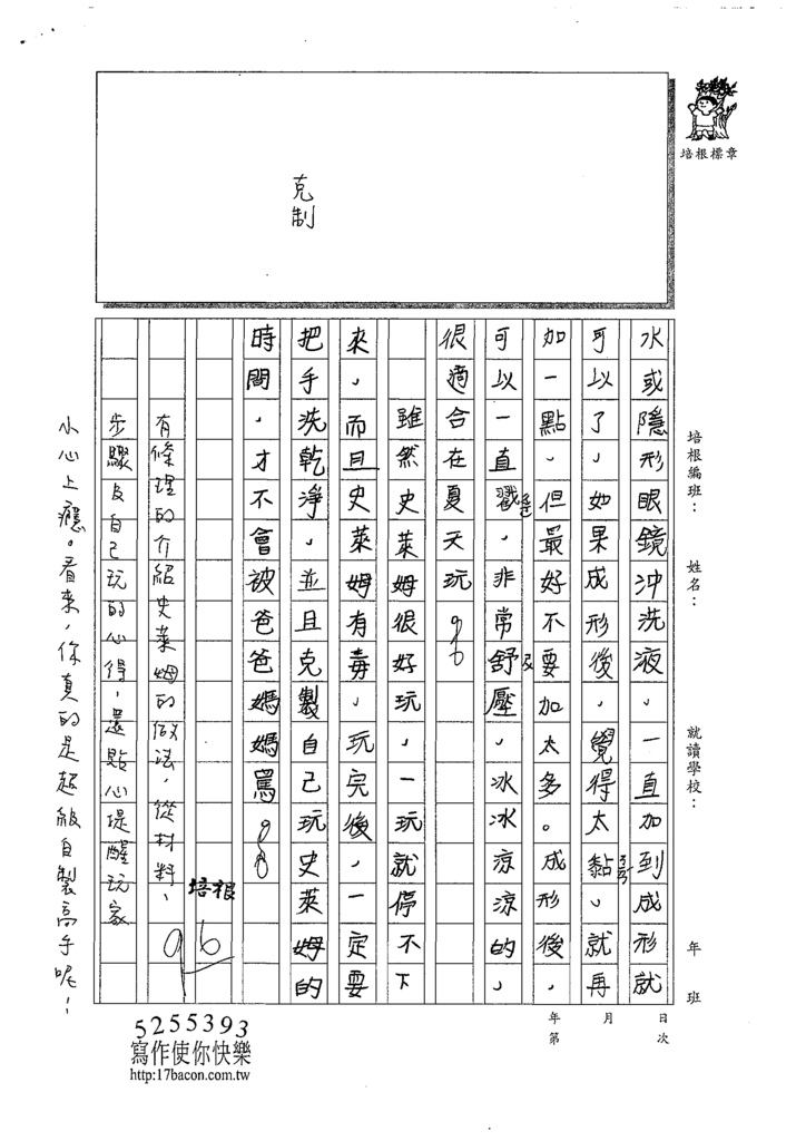 108W5306王洛琳 (3).tif