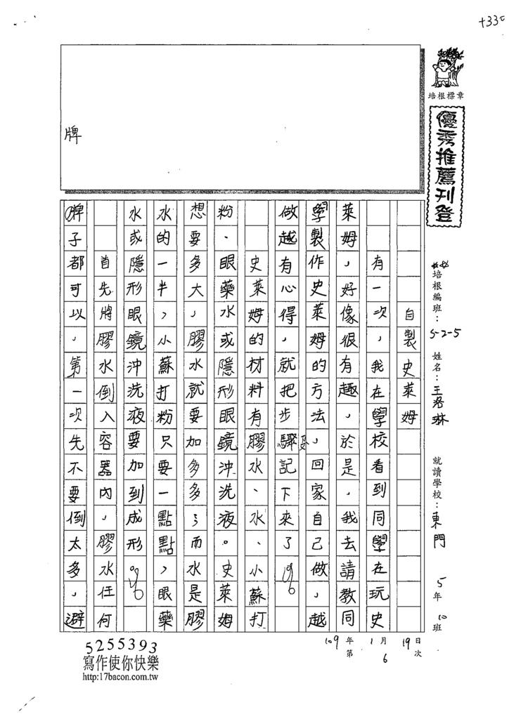 108W5306王洛琳 (1).tif