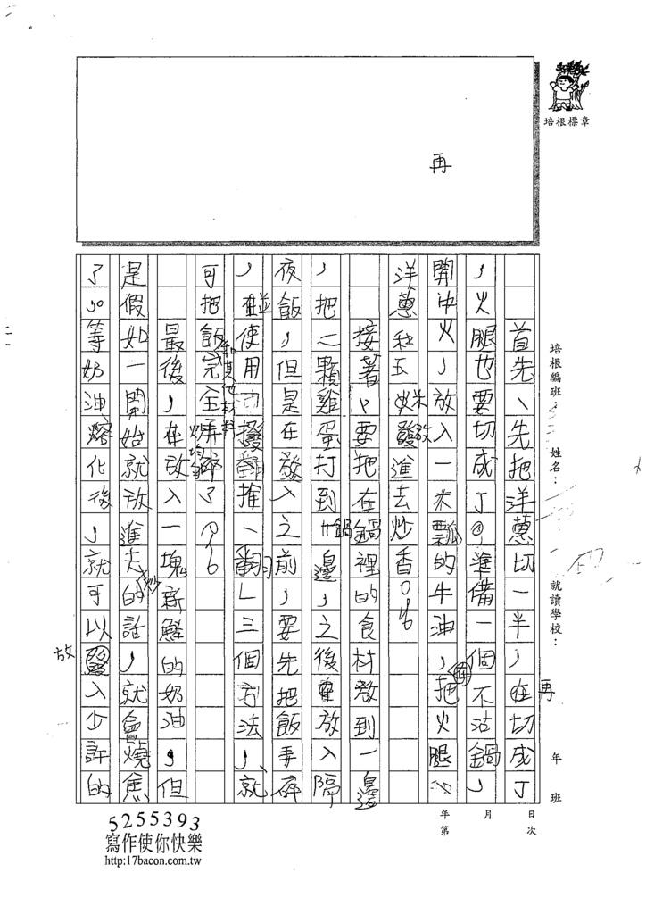 108W5306黃奕硯 (2).tif