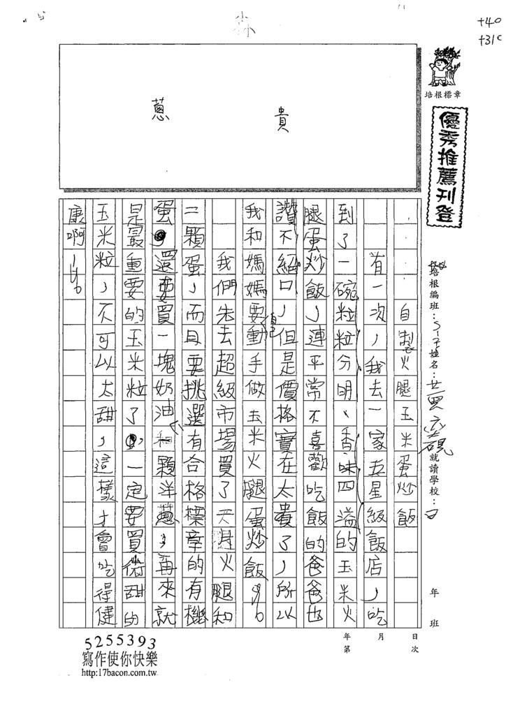 108W5306黃奕硯 (1).tif
