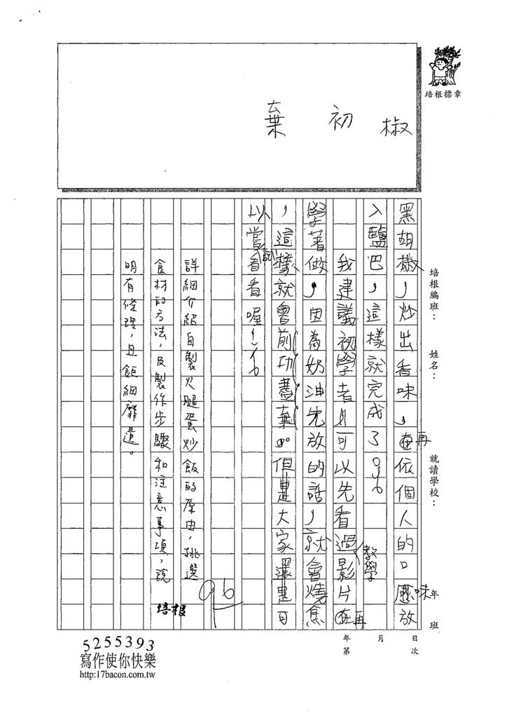 108W5306黃奕硯 (3).tif